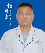 杨明勇 广州健肤医生