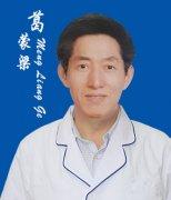 葛蒙梁 名医顾问