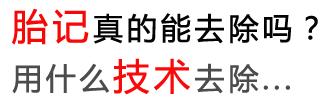 广州哪家医院能治小孩胎记