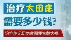 广州健肤治疗太田痣贵吗