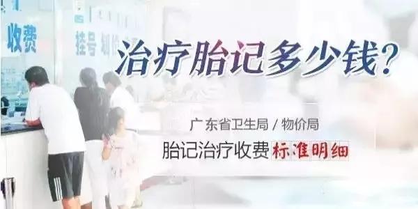 广州哪家医院去胎记比较便宜