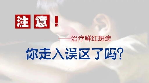 广州治疗鲜红斑痣哪家规范