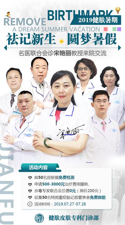 【免费公益】京粤胎记专家联合会诊